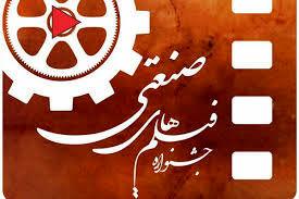 اعلام 25 فیلم راه یافته به جشنواره صنعتی