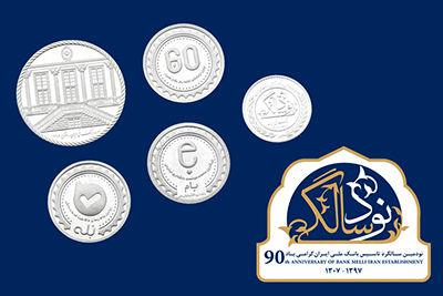 رونمایی از تمبرها و سکه های یادبود نود سالگی بانک ملّی ایران