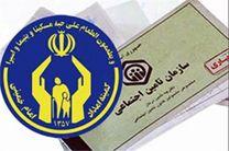 بهرهمندی 11 هزار خانوار تحت پوشش کمیته امداد از بیمه تأمین اجتماعی در اصفهان