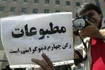 انجمن زنان روزنامه نگار کرمانشاه تشکیل می شود