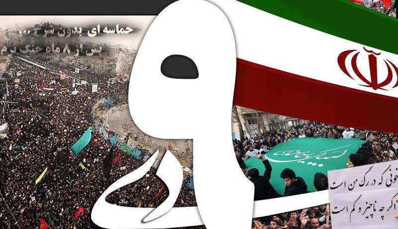 هشتمین سالگرد حماسه ۹ دی در اصفهان برگزار می شود