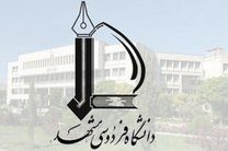 دانشگاههای چین با دانشگاه فردوسی مشهد همکاری می کند