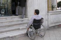 مشکلات معلولین ناشی از عدم اجرای صحیح قانون توانمند سازی معلولین است