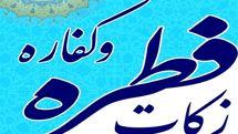 پرداخت کفاره از طریق کد دستوری #۱۱۲* به نیازمندان به همت جمعیت هلال احمر و وزارت رفاه