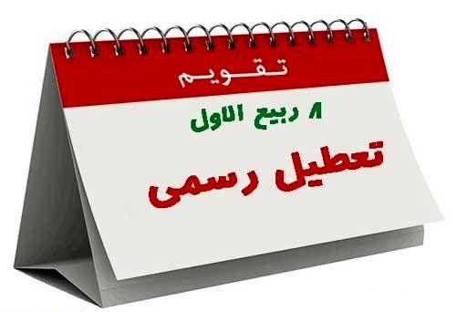 ششم آذر تعطیل رسمی است