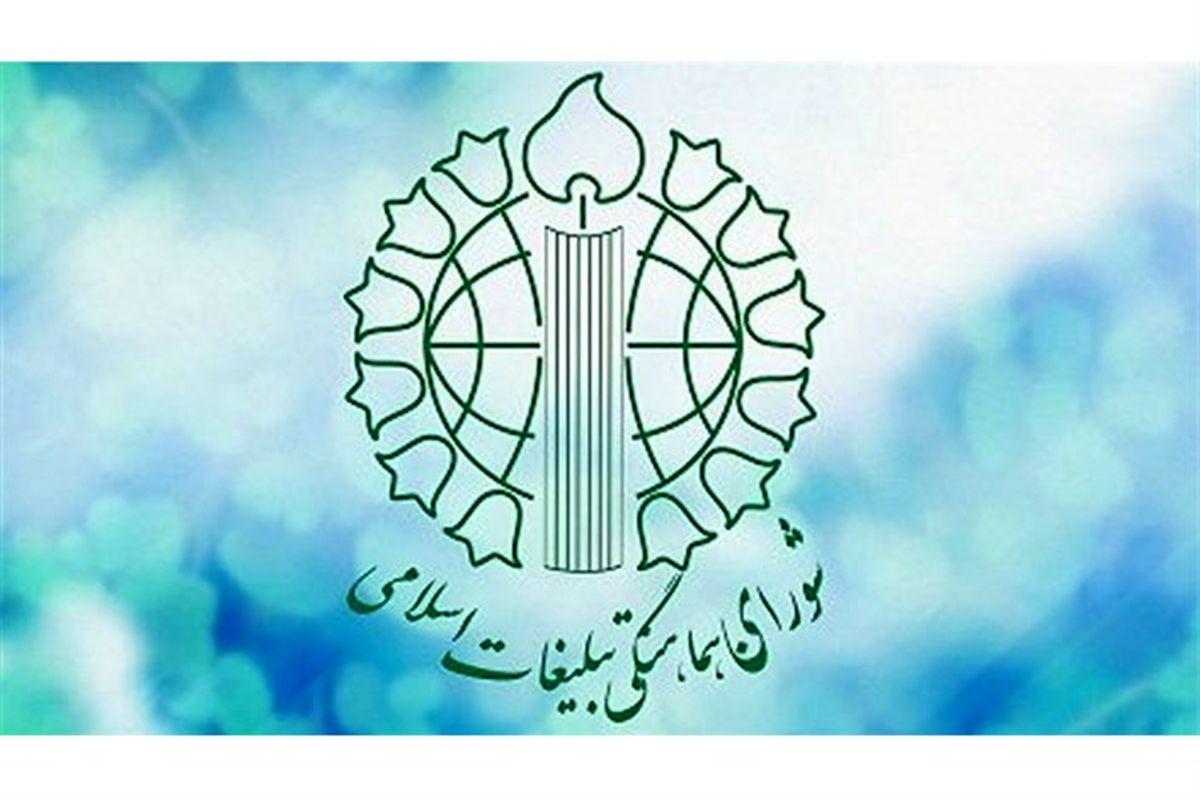 اطلاعیه  شورای هماهنگی تبلیغات اسلامی در پی انتشار اخبار کذب در روزنامه جمهوری