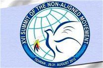 جنبش عدم تعهد از اقدامات یکجانبه در سطح بینالملل ابراز نگرانی کرد