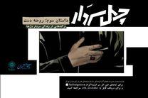 سومین قسمت کمیکموشن چهل سردار همزمان با ایام فاطمیه منتشر شد