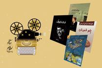 بنیاد سینمایی فارابی از تولید چهار فیلم اقتباسی حمایت خواهد کرد