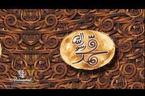 نمایش فیلم محمد رسول الله (ص) در استان های مرزی نمایش داده می شود