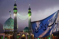 نمایشگاه سبک زندگی قرآنی در مسجد مقدس جمکران برگزار میشود
