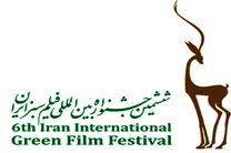 آثار بخش تجسمی جشنواره فیلم سبز انتخاب شد