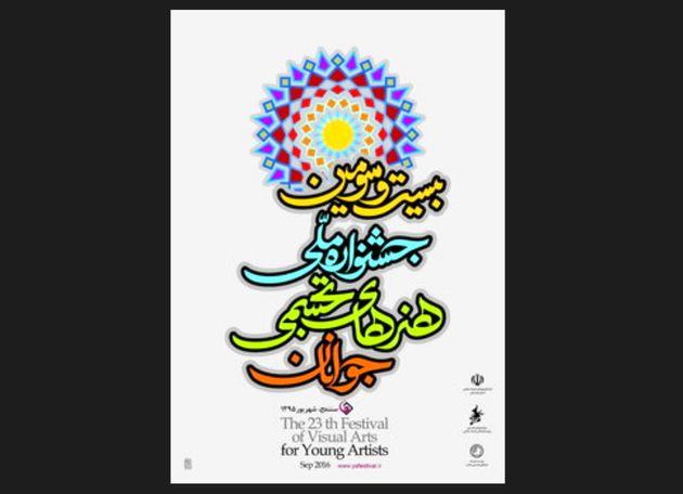 پوستر جشنواره هنرهای تجسمی جوانان منتشر شد