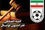 رای کمیته انضباطی در خصوص بیرانوند و باشگاه تراکتور