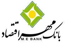 همایش سراسری مدیران عالی بانک مهر اقتصاد برگزار می شود