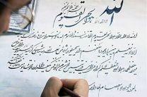 برگزاری آیین کتابت قرآن با حضور 30 خوشنویس در بندرعباس