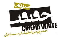 اسامی فیلمهای مسابقه بینالملل جشنواره سینماحقیقت اعلام شد