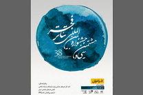 آخرین مهلت دریافت آثار در بخش صحنهای جشنواره تئاتر فجر اعلام شد