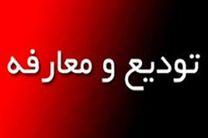 تودیع و معارفه رئیس کتابخانه ملی