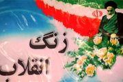 نواخته شدن زنگ انقلاب توسط مدیرکل گمرکات استان اصفهان
