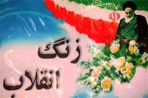 نواخته شدن زنگ انقلاب در مدارس استان اردبیل