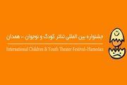 ۷۰ اثر متقاضی شرکت در بخش بینالملل جشنواره تئاتر کودک و نوجوان