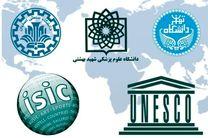 دانشگاه صنعتی اصفهان به جمع دانشگاههای بین المللی سازمان جهان ISIC پیوست