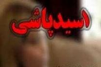 عامل اسیدپاشی  به 2  خانم در شاهینشهر دستگیر شد