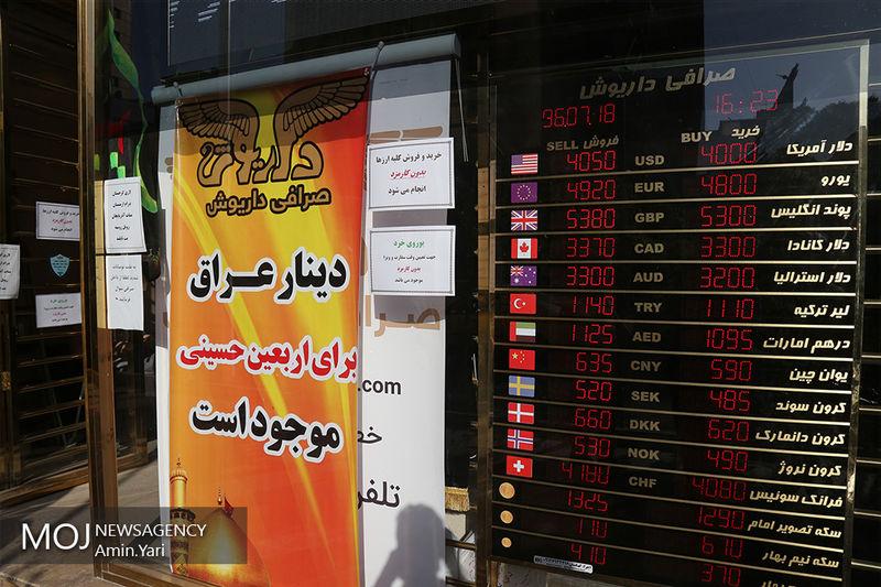 قیمت دلار امروز 21 بهمن به 4690 تومان رسید
