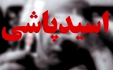 اختلاف شخصی عامل اسیدپاشی به دانش آموز اسلامآباد غرب