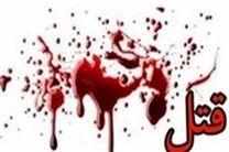 پسر 19 ساله با ضربات چاقو پدرش را به قتل رساند