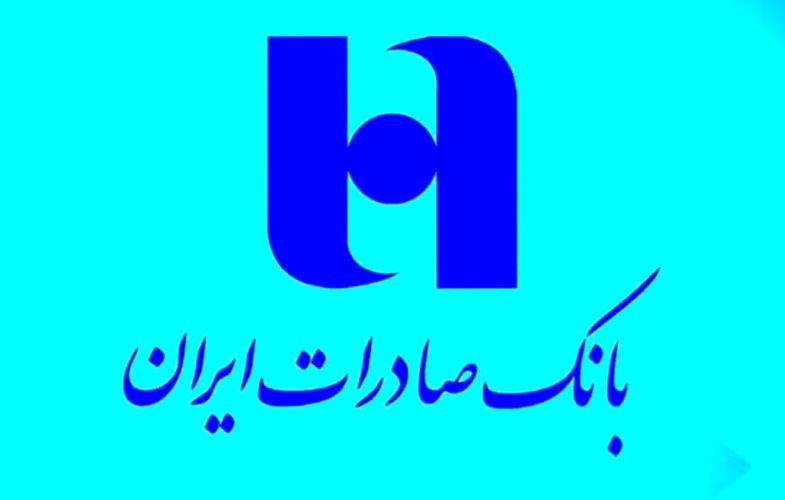 ارائه تسهیلات بانک صادرات ایران با نرخ ١٦ درصد به مدافعان سلامت