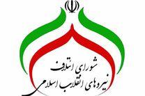 فراخوان شورای ائتلاف/ جوانان انقلابی و با انگیزه در انتخابات شوراهای شهر و روستا ثبتنام کنند