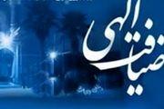 طرح ضیافت الهی در 207 امامزاده شاخص استان اصفهان اجرا می شود