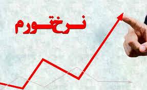نرخ تورم نقطه به نقطه مصرف کننده تیر ماه استان تهران به ١٧.٤ درصد رسید