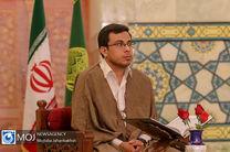 برگزاری چهل و سومین دوره مسابقات قرآن سازمان اوقاف در اصفهان