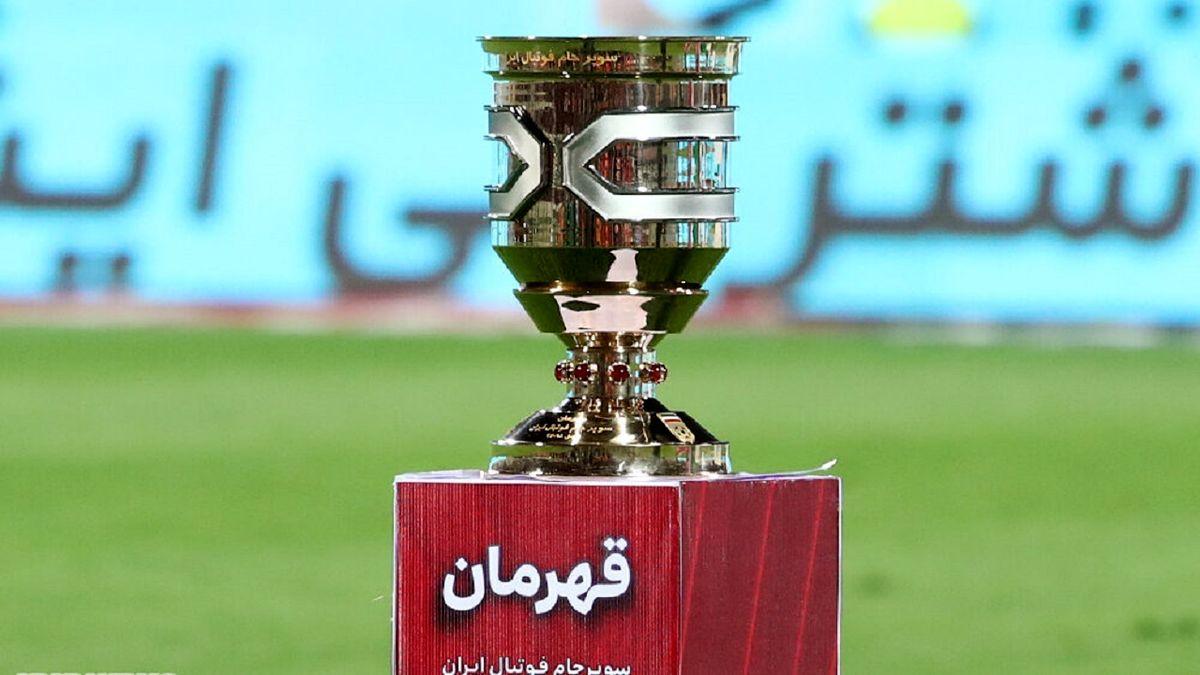 تاریخ مسابقه سوپرجام فوتبال ایران مشخص شد