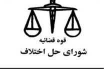 صلح و سازش در چهار پرونده قتل توسط شورای حل اختلاف یزد