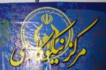 فعالیت  370مرکز نیکوکاری در استان اصفهان