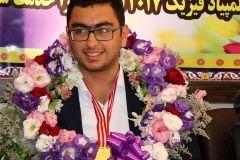 دانش آموز اصفهانی مدال طلای المپیاد جهانی فیزیک را کسب کرد