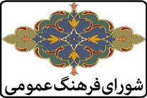 عبدالرضا سهرابی مدیرکل دبیرخانه شورای فرهنگ عمومی شد