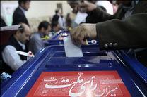 ۴هزارو 446 نفر در انتخابات شوراهای سیستان وبلوچستان ثبت نام کردند
