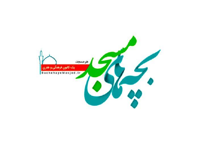 ۲۲ دی آخرین مهلت  ثبت نام در سامانه بچههای مسجد