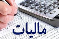 ساعات کاری ادارات مالیاتی تا 15 تیرماه افزایش یافت