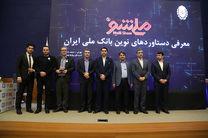 مراسم اختتامیه رویداد ملی شو 2 بانک ملی ایران برکزار شد