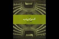 رمان تعقیب راهی بازار نشر شد