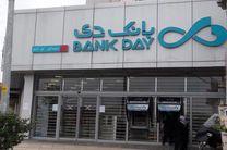 خدمات و فعالیت های شرکت خدمات ارزی و صرافی بانک دی اعلام شد