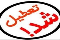 مدارس استان اردبیل تعطیل شد