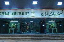 تصویب تفریغ بودجه سال 94 شهرداری تهران در شورای شهر