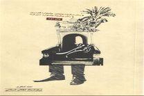 بسته کتاب «عیدانه» مرکز اسناد انقلاب از راه رسید